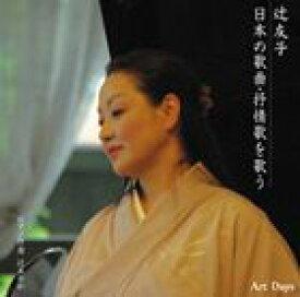 辻友子 / 日本の歌曲・抒情歌を歌う [CD]