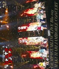 でんぱ組.inc/「幕張ジャンボリーコンサート」(通常盤) [Blu-ray]