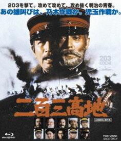[送料無料] 二百三高地 [Blu-ray]