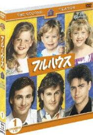 フルハウス〈セカンド〉セット1(DISC1〜3)(期間限定) ※再発売 [DVD]