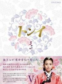 [送料無料] トンイ DVD-BOX V [DVD]
