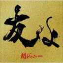 """[送料無料] 関ジャニ∞ / 友よ(47ツアーオフィシャル""""BOY""""Tシャツ付き盤) [CD]"""