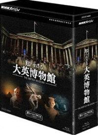 [送料無料] NHKスペシャル 知られざる大英博物館 ブルーレイBOX [Blu-ray]