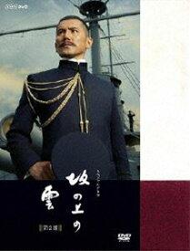 [送料無料] NHK スペシャルドラマ 坂の上の雲 第2部 DVD-BOX [DVD]