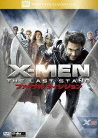 X-MEN:ファイナル ディシジョン(期間限定) [DVD]
