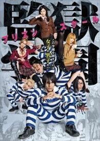 [送料無料] ドラマ「監獄学園-プリズンスクール-」BDBOX [Blu-ray]