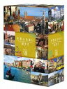 [送料無料] 世界ふれあい街歩き DVD-BOX VIII [DVD]
