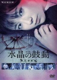 [送料無料] 連続ドラマW 水晶の鼓動 殺人分析班 [DVD]