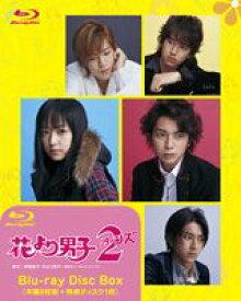 [送料無料] 花より男子2(リターンズ) Blu-ray Disc Box [Blu-ray]