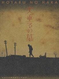 [送料無料] 火垂るの墓 終戦六十年スペシャルドラマ [DVD]