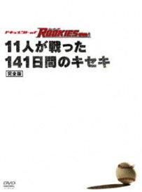 [送料無料] ドキュメント of ROOKIES(ルーキーズ) 〜11人が戦った141日間のキセキ〜完全版 [DVD]