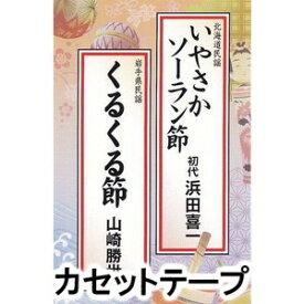 楽天市場ソーラン節cddvdの通販
