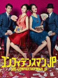 [送料無料] コンフィデンスマンJP DVD-BOX [DVD]
