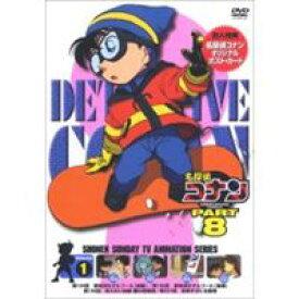 [送料無料] 名探偵コナンDVD PART8 Vol.1 [DVD]