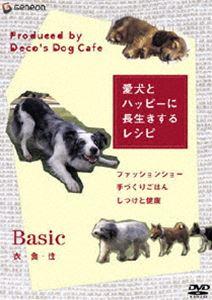 [送料無料] 愛犬とハッピーに長生きするレシピ-衣・食・住- [DVD]