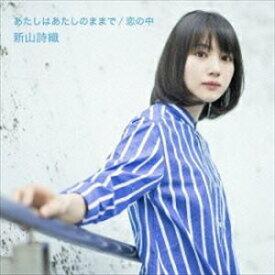 新山詩織 / あたしはあたしのままで/恋の中(通常盤) [CD]