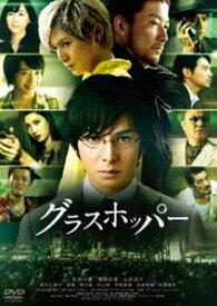 [送料無料] グラスホッパー スタンダード・エディション [DVD]