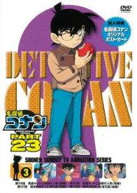 [送料無料] 名探偵コナン PART23 Vol.3 [DVD]