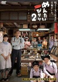 [送料無料] めんたいぴりり2 [DVD]