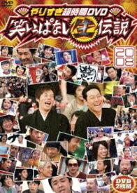 [送料無料] やりすぎ超時間DVD 笑いっぱなし生伝説2008 [DVD]