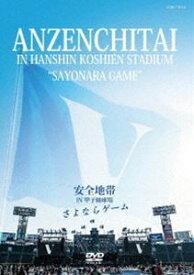 安全地帯 IN 甲子園球場「さよならゲーム」 [DVD]