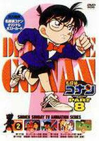 [送料無料] 名探偵コナンDVD PART8 Vol.2 [DVD]