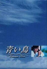 [送料無料] 青い鳥 BOXセット [DVD]
