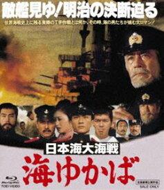 [送料無料] 日本海大海戦 海ゆかば [Blu-ray]