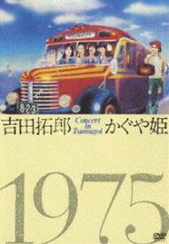 [送料無料] 吉田拓郎・かぐや姫/コンサート イン つま恋 1975 [DVD]