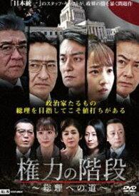 権力の階段 〜総理への道〜 [DVD]