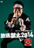 カンニング竹山単独ライブ「放送禁止2014」