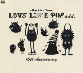[送料無料] aiko/LOVE LIKE POP add.10th Anniversary [DVD]