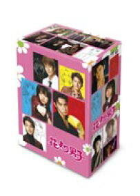 [送料無料] 花より男子 DVD-BOX(TVドラマ) [DVD]