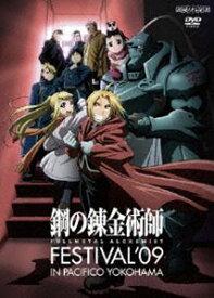 [送料無料] 鋼の錬金術師 Festival '09 [DVD]