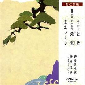 舞踊小曲 / 牡丹 [CD]