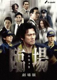[送料無料] 臨場 劇場版 [DVD]