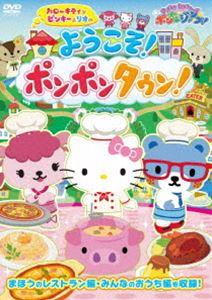 《サンリオキャラクターズ ポンポンジャンプ!》ハローキティとピンキー&リオの ようこそ!ポンポンタウン! [DVD]