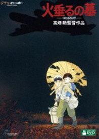 [送料無料] 火垂るの墓 [DVD]