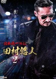 日本統一外伝 田村悠人 2 [DVD]