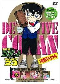 [送料無料] 名探偵コナン PART23 Vol.5 [DVD]