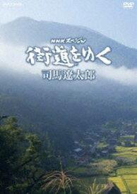 [送料無料] NHKスペシャル 街道をゆく DVD BOX(新価格) [DVD]