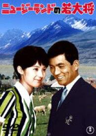 [送料無料] ニュージーランドの若大将 [DVD]