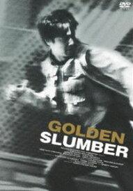 [送料無料] ゴールデンスランバー [DVD]