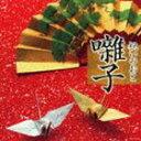 祝いのおと 囃子 [CD]