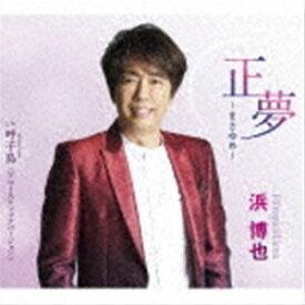 浜博也 / 正夢〜まさゆめ〜 C/W 呼子鳥(アコースティックバージョン) [CD]