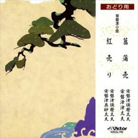 常磐津小曲 / 菖蒲売/紅売り [CD]
