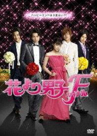 [送料無料] 花より男子ファイナル スタンダード・エディション [DVD]