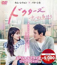 [送料無料] ドクターズ〜恋する気持ち スペシャルプライス DVD-BOX2 [DVD]