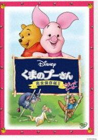 くまのプーさん/完全保存版II ピグレット・ムービー [DVD]