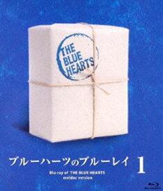 [送料無料] ブルーハーツのブルーレイ1 [Blu-ray]